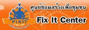 FIX IT --ศูนย์ซ่อมสร้างเพื่อชุมชน